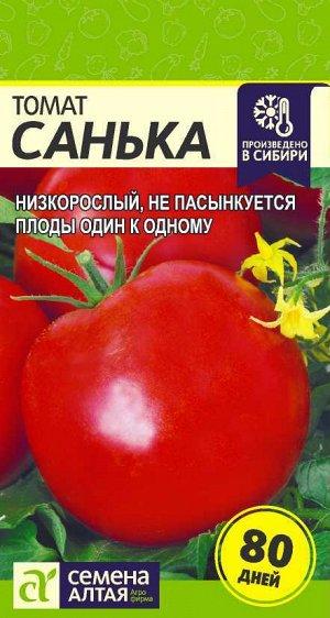 Томат Санька/Сем Алт/цп 0,1 гр.