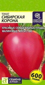 Томат Сибирская Корона/Сем Алт/цп 0,05 гр.