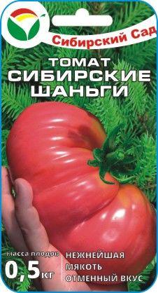 Томат Сибирские шаньги/Сиб Сад/цп