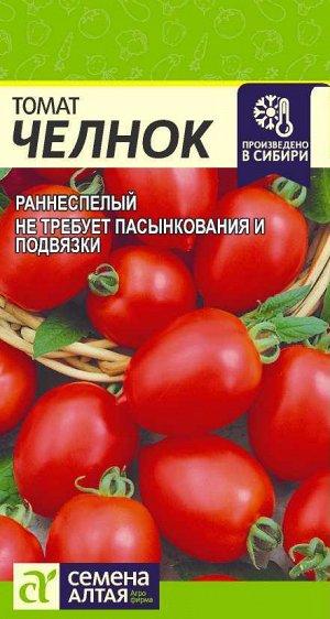 Томат Челнок/Сем Алт/цп 0,1 гр.