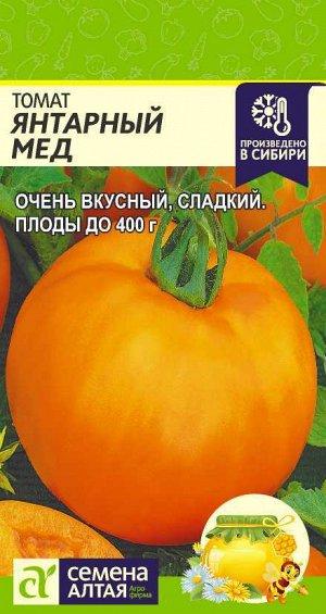 Томат Янтарный Мед/Сем Алт/цп 0,1 гр.