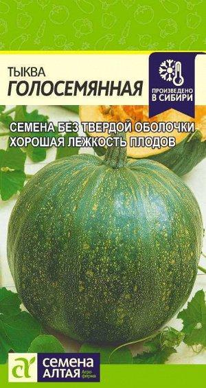 Тыква Голосемянная/Сем Алт/цп 5 шт.