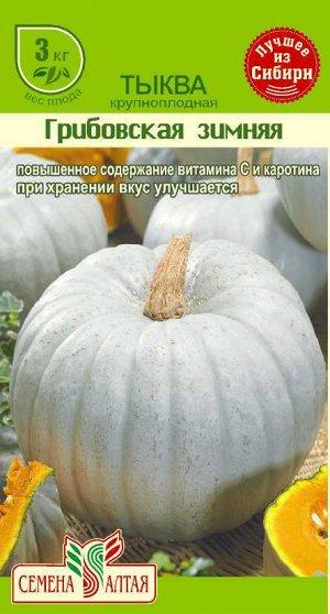 Тыква Грибовская Зимняя/Сем Алт/цп 2 гр.