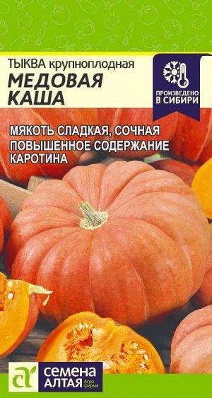 Тыква Медовая Каша/Сем Алт/цп 2 гр.