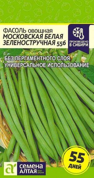 Фасоль Московская Белая Зеленостручная 556/Сем Алт/цп 5 гр.