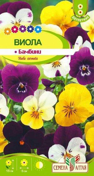 Цветы Виола Бамбини/Сем Алт/цп 0,1 гр.