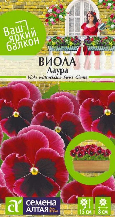 Алтайские семена — Цветы многолетние, двулетние — Семена двулетние