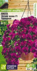 Виола Летняя волна Пурпурная F1 ампельная/Сем Алт/цп 3 шт. Ампельные Шедевры