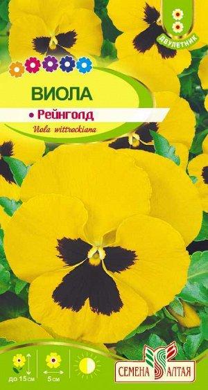 Цветы Виола Рейнголд/Сем Алт/цп 0,1 гр.