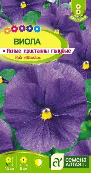 Цветы Виола Ясные Кристаллы голубые/Сем Алт/цп 0,1 гр.