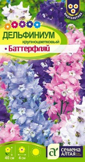 Цветы Дельфиниум Баттерфляй смесь/Сем Алт/цп 0,1 гр. многолетник