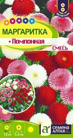 Маргаритка Помпонная смесь/Сем Алт/цп 0,05 гр.