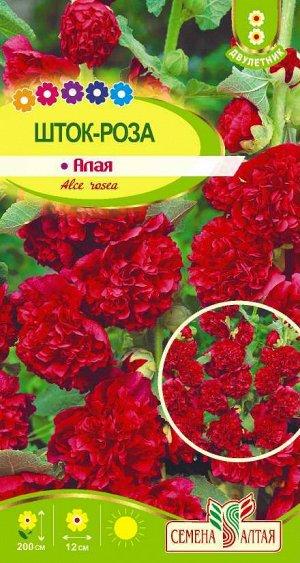 Цветы Шток-роза Алая/Сем Алт/цп 0,1 гр.