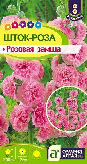 Цветы Шток-роза Розовая замша/Сем Алт/цп 0,1 гр.
