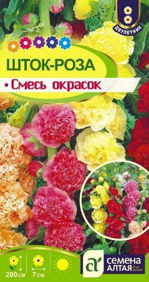 Цветы Шток-роза Смесь окрасок/Сем Алт/цп 0,1 гр