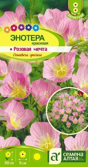 Цветы Энотера Красивая Розовая мечта/Сем Алт/цп 0,15 г. двулетник НОВИНКА