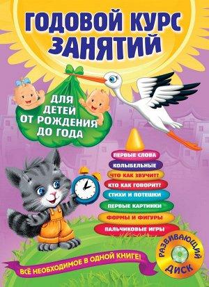 Далидович А., Мазаник Т.М., Цивилько Н.М. Годовой курс занятий: для детей от рождения до года (+компакт-диск MP3)