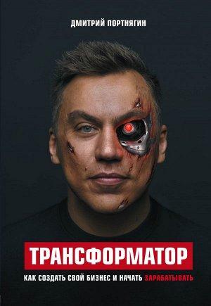 Портнягин Д. Трансформатор. Как создать свой бизнес и начать зарабатывать