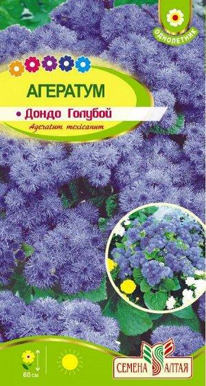 Цветы Агератум Дондо Голубой/Сем Алт/цп 0,1 гр.