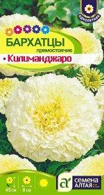 Цветы Бархатцы Килиманджаро/Сем Алт/цп 0,05 гр.