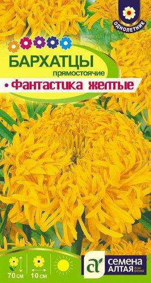 Бархатцы Фантастика Желтые/Сем Алт/цп 0,2 гр.