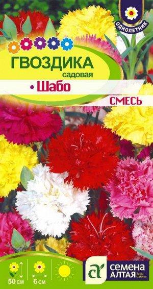 Цветы Гвоздика Садовая Шабо смесь/Сем Алт/цп 0,1 гр.