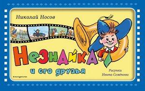 Носов Н.Н. Незнайка и его друзья (ил. И. Семёнова)