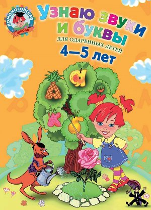Пятак С.В. Узнаю звуки и буквы: для детей 4-5 лет