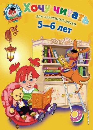 Егупова В.А. Хочу читать: для детей 5-6 лет