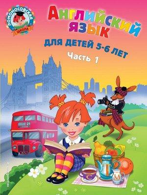 Крижановская Т.В. Английский язык: для детей 5-6 лет. Ч. 1. 2-е изд., испр. и перераб.