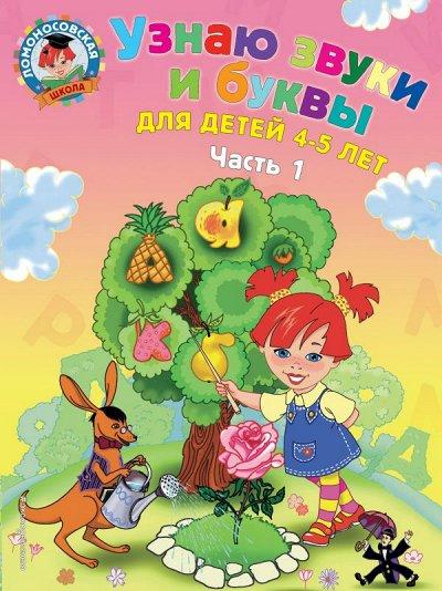 Издательство ЭКСМО-62 Все лучшие книги здесь! — РАЗВИТИЕ РЕБЕНКА И ПОДГОТОВКА К ШКОЛЕ (0-6 ЛЕТ) — Детская литература