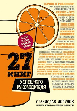 Логунов С. 27 книг успешного руководителя