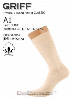 Мужские носки A1 Classic Beige