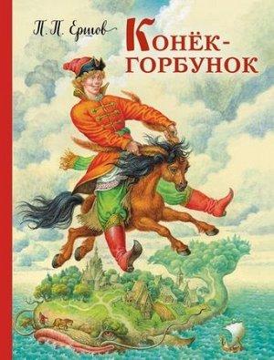 ЗолотыеСказкиДляДетей Ершов П.П. Конек-горбунок, (Эксмо, 2020), 7Б, c.144
