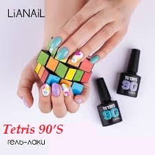 Все для маникюра - LIANAIL,ONIQ,COCLA  и BEAUTY  FREE.    (1 — Коллекция Tetris 90'S — Гель-лаки и наращивание