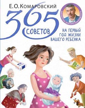 Комаровский Е.О. 365 советов на первый год жизни вашего ребенка