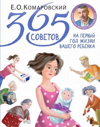 Издательство ЭКСМО-62 Все лучшие книги здесь! — Bestseller — Художественная литература