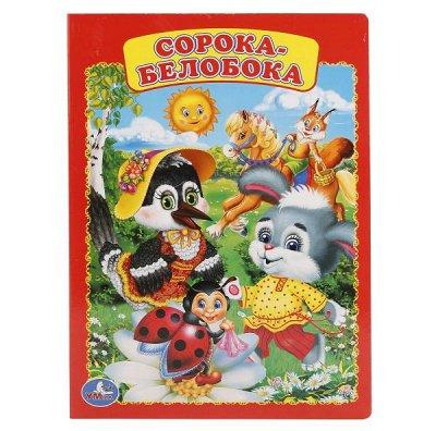 «Симбат» Игрушки — созданы для детей с заботой и любовью — Картонная книга — Развивающие книги