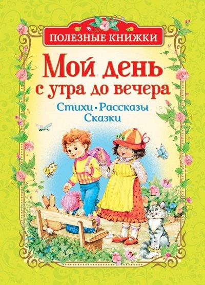 «POCMЭН» — Детское издательство №1 в России — Полезные книжки — Детская литература