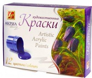 Краски акриловые художественные 12 цв.