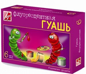 "Гуашь ""Флуоресцентная"" 6 цв (15 мл)"