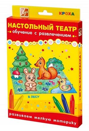 """Набор """"Настольный театр. В лесу"""""""