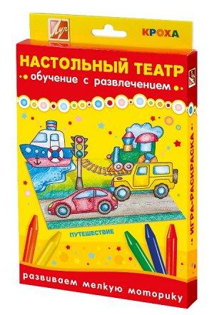 """Набор """"Настольный театр. Путешествие"""" NEW!"""