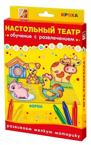 """Набор """"Настольный театр. Ферма"""""""