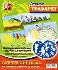 "Трафарет фигурный ""Репка"""