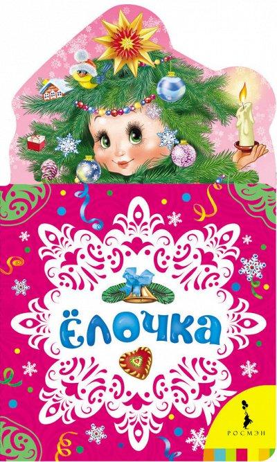 «POCMЭН» — Детское издательство №1 в России — Новогодние книжки для самых маленьких — Детская литература