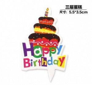 """Украшение для торта/пирожного """"С днем рождения"""""""