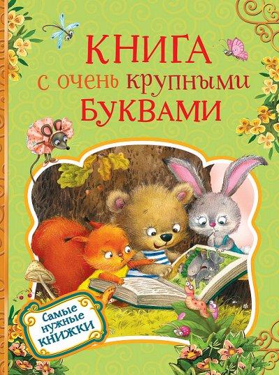 «POCMЭН» - Детское издательство №1 в России — Самые нужные книжки — Детская литература