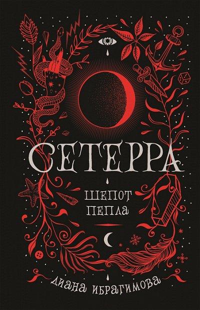 «POCMЭН» — Детское издательство №1 в России — Сетерра — Художественная литература