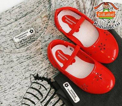 Наклейки на предметы и одежду. Собираем детей в сад и в школ — Стикеры для обуви. — Аксессуары